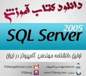 دانلود کتاب آموزش SQL Server 2005