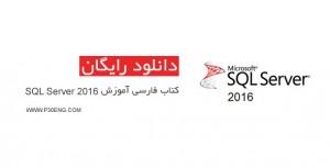 کتاب فارسی آموزش SQL Server 2016