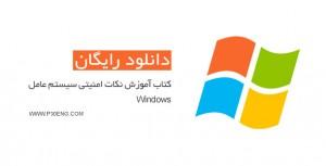 دانلود کتاب آموزش نکات امنیتی سیستم عامل Windows