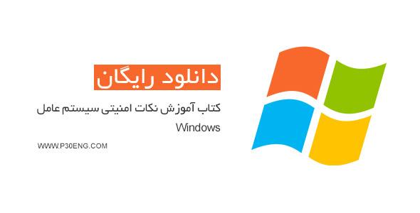 کتاب آموزش نکات امنیتی سیستم عامل Windows