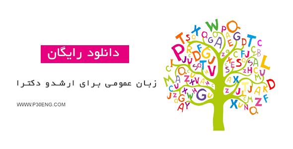 زبان عمومی برای ارشد و دکترا