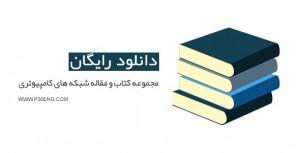 مجموعه کتاب و مقاله شبکه های کامپیوتری