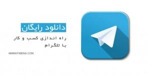 راه اندازی کسب و کار با تلگرام