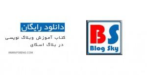 کتاب آموزش وبلاگ نویسی در بلاگ اسکای