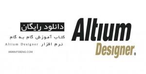 کتاب آموزش گام به گام نرم افزار Altium Designer