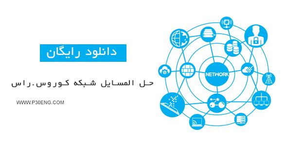 حل المسایل کتاب شبکه کوروس.راس