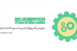 سورس کد پروژه مدیریت دبیرخانه به زبان #C