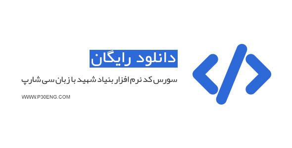 سورس کد نرم افزار بنیاد شهید با زبان سی شارپ