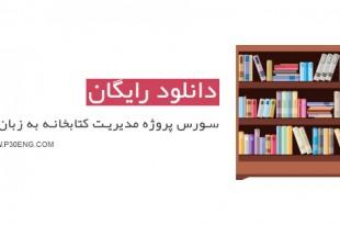 سورس پروژه مدیریت کتابخانه به زبان #C