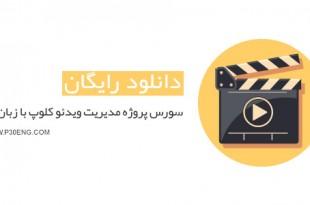 سورس پروژه مدیریت ویدئو کلوپ با زبان #C
