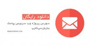 دانلود سورس پروژه وب سرویس پیامک به زبان سی شارپ