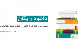 سورس کد نرم افزار مدیریت کتابخانه