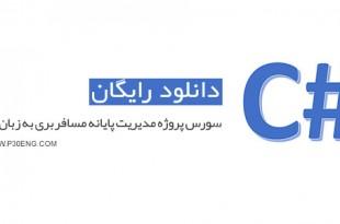 سورس پروژه مدیریت پایانه مسافربری به زبان #C