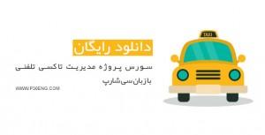 سورس پروژه مدیریت تاکسی تلفنی با زبان سی شارپ