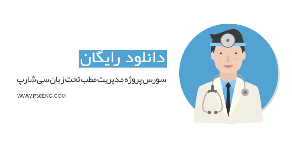 سورس پروژه مدیریت مطب تحت زبان سی شارپ