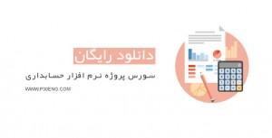 سورس پروژه نرم افزار حسابداری