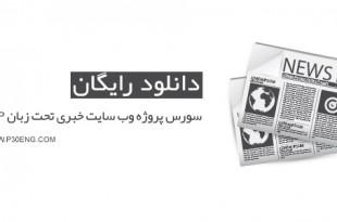 سورس پروژه وب سایت خبری تحت زبان PHP