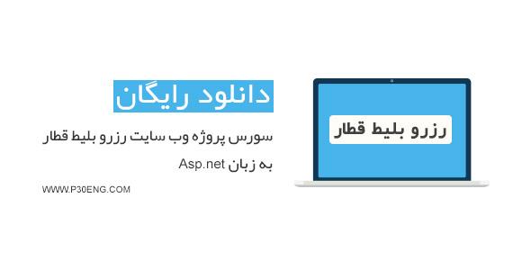 سورس پروژه وب سایت رزرو بلیط قطار به زبان Asp.net
