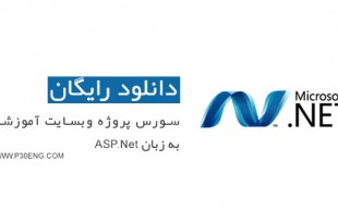 سورس پروژه وبسایت آموزشی به زبان ASP.Net