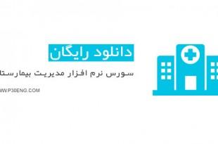 سورس نرم افزار مدیریت بیمارستان