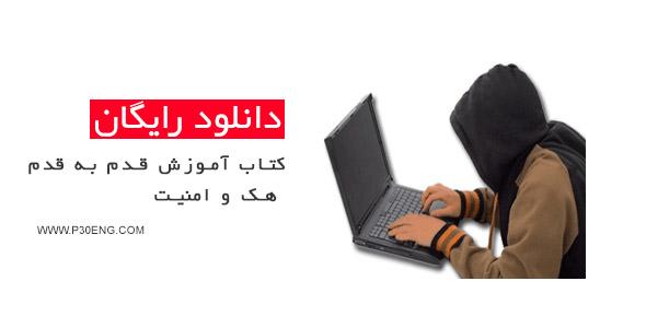 کتاب آموزش قدم به قدم هک و امنیت