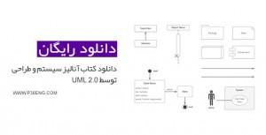 دانلود کتاب آنالیز سیستم و طراحی توسط UML 2.0