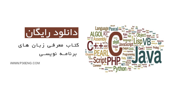 کتاب معرفی زبان های برنامه نویسی