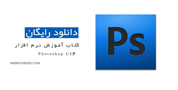 کتاب آموزش نرم افزار Photoshop CS4