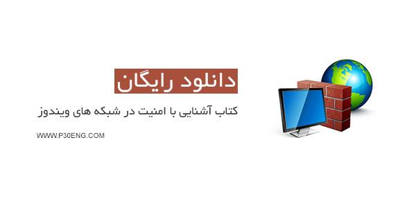کتاب آشنایی با امنیت در شبکه های ویندوز