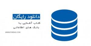 کتاب آشنایی با بانک های اطلاعاتی