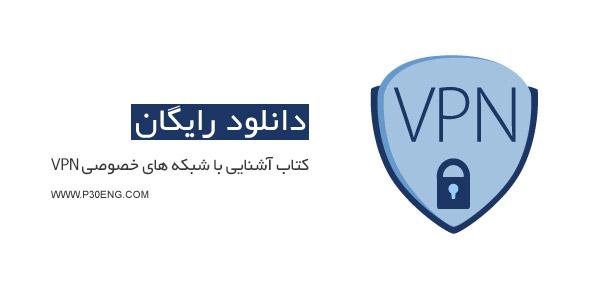 کتاب آشنایی با شبکه های خصوصی VPN