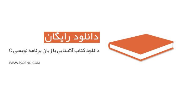 دانلود کتاب آشنایی با زبان برنامه نویسی C