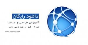 آموزش طراحی و ساخت نرم افزار میزبانی وب