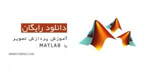 آموزش پردازش تصویر با MATLAB