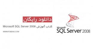 کتاب آموزش Microsoft SQL Server 2008