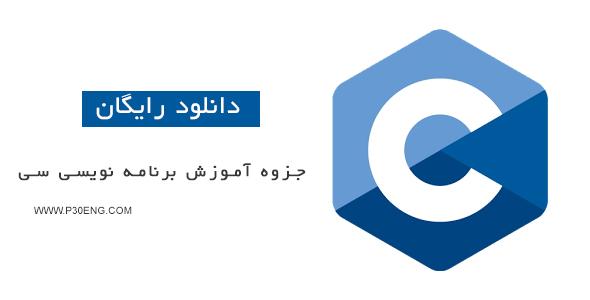 جزوه آموزش برنامه نویسی زبان C