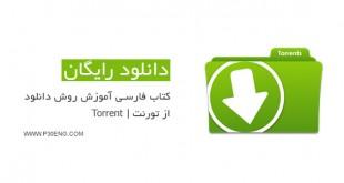 کتاب فارسی آموزش روش دانلود از تورنت | Torrent
