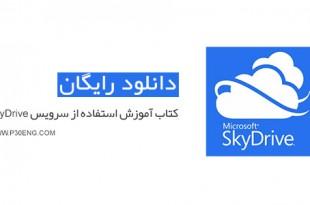 کتاب آموزش استفاده از سرویس SkyDrive