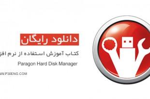 کتاب آموزش استفاده از نرم افزار Paragon Hard Disk Manager
