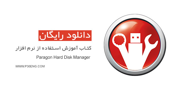 آموزش استفاده از نرم افزار Paragon Hard Disk Manager