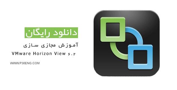 آموزش مجازی سازی VMware Horizon View 6.2