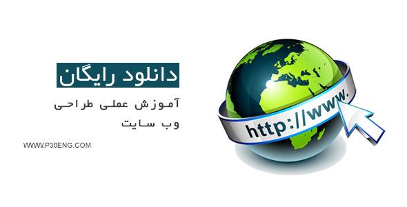 آموزش عملی طراحی وب سایت