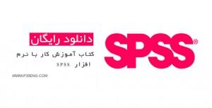 کتاب آموزش کار با نرم افزار SPSS