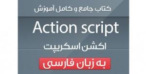 دانلود کتاب جامع و کامل آموزش اکشن اسکریپت به زبان فارسی