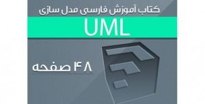 دانلود کتاب آموزش فارسی مدل سازی UML