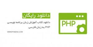 دانلود کتاب آموزش زبان برنامه نویسی PHP به زبان فارسی