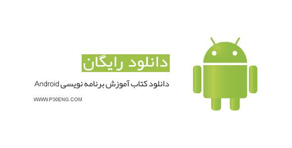دانلود کتاب آموزش برنامه نویسی Android