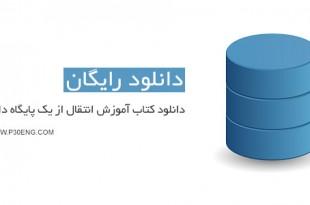 دانلود کتاب آموزش انتقال از یک پایگاه داده