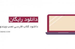 دانلود کتاب فارسی نصب ویندوز 8.1