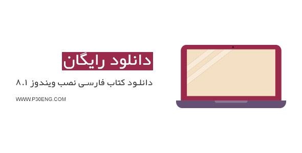 دانلود کتاب فارسی نصب ویندوز ۸.۱